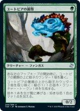 ユートピアの菌類/Utopia Mycon 【日本語版】 [TSR-緑U]
