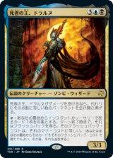 死者の王、ドラルヌ/Dralnu, Lich Lord 【日本語版】 [TSR-金R]