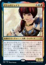 ギトゥのジョイラ/Jhoira of the Ghitu 【日本語版】 [TSR-金R]