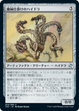 機械仕掛けのハイドラ/Clockwork Hydra 【日本語版】 [TSR-灰U]