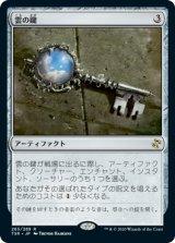 雲の鍵/Cloud Key 【日本語版】 [TSR-灰R]