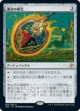 連合の秘宝/Coalition Relic 【日本語版】 [TSR-灰R]