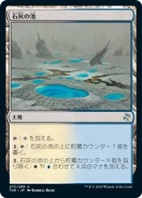 石灰の池/Calciform Pools 【日本語版】 [TSR-土地U]
