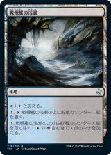 戦慄艦の浅瀬/Dreadship Reef 【日本語版】 [TSR-土地U]