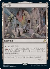 カー砦/Kher Keep 【日本語版】 [TSR-土地R]