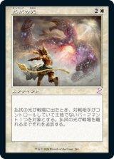 払拭の光/Banishing Light (旧枠) 【日本語版】 [TSR-白TS]