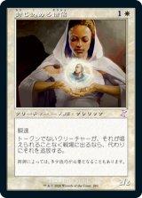 封じ込める僧侶/Containment Priest (旧枠) 【日本語版】 [TSR-白TS]