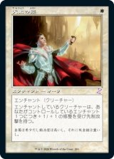 天上の鎧/Ethereal Armor (旧枠) 【日本語版】 [TSR-白TS]
