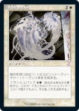 未練ある魂/Lingering Souls (旧枠) 【日本語版】 [TSR-白TS]