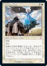 修復の天使/Restoration Angel (旧枠) 【日本語版】 [TSR-白TS]