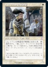 スレイベンの検査官/Thraben Inspector (旧枠) 【日本語版】 [TSR-白TS]