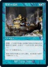 宝船の巡航/Treasure Cruise (旧枠) 【日本語版】 [TSR-青TS]