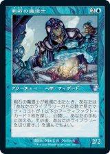 粗石の魔道士/Trinket Mage (旧枠) 【日本語版】 [TSR-青TS]
