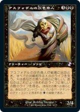 アスフォデルの灰色商人/Gray Merchant of Asphodel (旧枠) 【日本語版】 [TSR-黒TS]