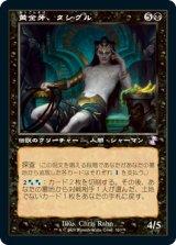 黄金牙、タシグル/Tasigur, the Golden Fang (旧枠) 【日本語版】 [TSR-黒TS]