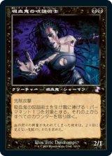 吸血鬼の呪詛術士/Vampire Hexmage (旧枠) 【日本語版】 [TSR-黒TS]