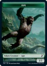 類人猿/Ape 【英語版】 [TSR-トークン]