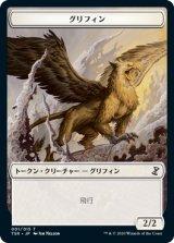 グリフィン/Griffin 【日本語版】 [TSR-トークン]