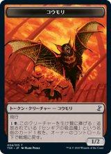 コウモリ/Bat 【日本語版】 [TSR-トークン]