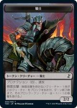 騎士/Knight 【日本語版】 [TSR-トークン]