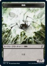 蜘蛛/Spider 【日本語版】 [TSR-トークン]