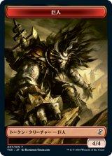 巨人/Giant 【日本語版】 [TSR-トークン]