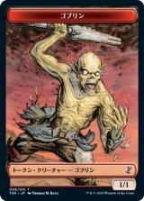 ゴブリン/Goblin 【日本語版】 [TSR-トークン]
