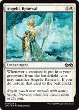 蘇生の天使/Angelic Renewal 【英語版】 [UMA-白C]《状態:NM》