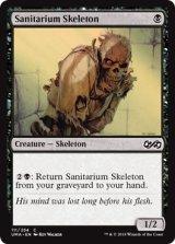 療養所の骸骨/Sanitarium Skeleton 【英語版】 [UMA-黒C]《状態:NM》