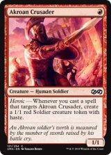 アクロスの十字軍/Akroan Crusader 【英語版】 [UMA-赤C]《状態:NM》