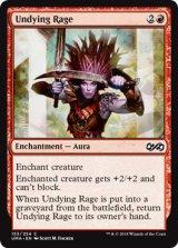 死せざる怒り/Undying Rage 【英語版】 [UMA-赤C]《状態:NM》