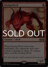 苛立たしい小悪魔/Vexing Devil 【英語版】 [UMA-赤R]