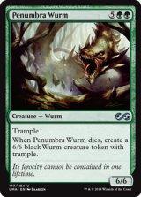 暗影のワーム/Penumbra Wurm 【英語版】 [UMA-緑U]《状態:NM》