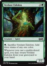 新緑の幻霊/Verdant Eidolon 【英語版】 [UMA-緑C]《状態:NM》