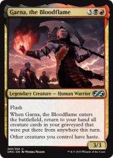 血の炎、ガルナ/Garna, the Bloodflame 【英語版】 [UMA-金U]《状態:NM》