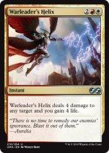戦導者のらせん/Warleader's Helix 【英語版】 [UMA-金U]
