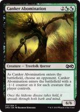 腐れる嫌悪者/Canker Abomination 【英語版】 [UMA-金C]《状態:NM》