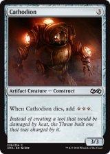 陰極器/Cathodion 【英語版】 [UMA-灰C]《状態:NM》