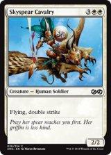 空槍の騎兵/Skyspear Cavalry 【英語版】 [UMA-白C]