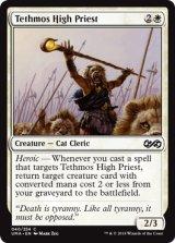 テツモスの大神官/Tethmos High Priest 【英語版】 [UMA-白C]《状態:NM》