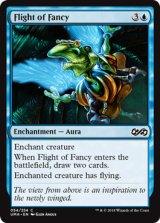 空想の飛行/Flight of Fancy 【英語版】 [UMA-青C]《状態:NM》