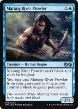 マラング川をうろつくもの/Marang River Prowler 【英語版】 [UMA-青U]