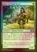 [FOIL] レイナ塔の英雄/Hero of Leina Tower 【英語版】 [UMA-緑U]