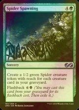 [FOIL] 蜘蛛の発生/Spider Spawning 【英語版】 [UMA-緑U]