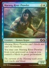 [FOIL] マラング川をうろつくもの/Marang River Prowler 【英語版】 [UMA-青U]