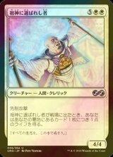 [FOIL] 祖神に選ばれし者/Ancestor's Chosen 【日本語版】 [UMA-白U]