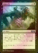 [FOIL] 墓所の力/Grave Strength 【日本語版】 [UMA-黒U]