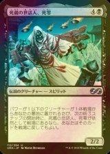 [FOIL] 死蔵の世話人、死零/Shirei, Shizo's Caretaker 【日本語版】 [UMA-黒U]