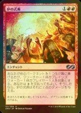 [FOIL] 炉の式典/Furnace Celebration 【日本語版】 [UMA-赤U]