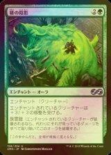 [FOIL] 猪の陰影/Boar Umbra 【日本語版】 [UMA-緑U]